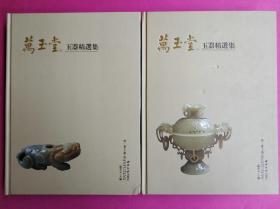 一版一印 《万玉堂玉器精选集 -- - 第一卷  (上下册)》