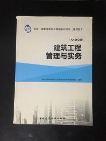 全国一级建造师执业资格考试用书(第四版):建筑工程管理与实物(1A400000)