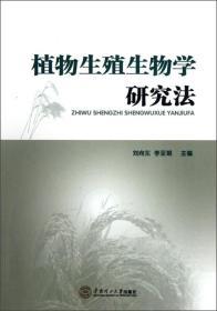 植物生殖生物学研究法
