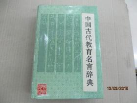 中国古代教育名言辞典,