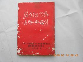 33022《为创造四好连队而奋斗》:广州工人纠察队学习毛泽东思想积极分子四好连队代表大会纪念(内有毛军装头像林题,毛林彩图照片)