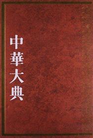 中华大典:林业典林业思想与文化分典