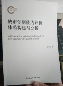 城市创新能力评价体系构建与分析
