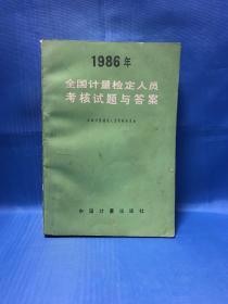 1986年全国计量检定人员考核试题与答案