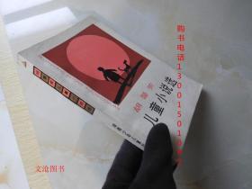 胡景芳儿童小说选( 签名本)