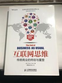 互联网思维:——传统商业的终结与重塑【无涂画笔迹,近全新】