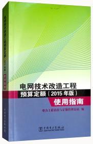电网技术改造工程预算定额(2015年版)使用指南