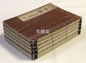 《四书》1套5册全,和刻本,汉文,明治32年,1899年版,佐土原版后藤点,内含《学庸》1册全,《论语》上下2册全,《孟子》上下2册全。