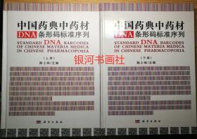 中国药典中药材DNA条形码标准序列(上下册)