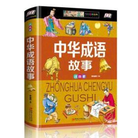 中华成语故事(少儿注音版·江美)