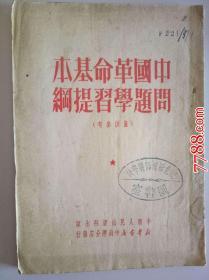 中国革命基本问题学习提纲--中南人民出版社1951年三版