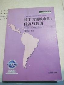 拉丁美洲城市化:经验与教训