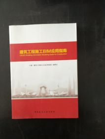 建筑工程施工BIM应用指南