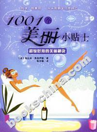 1001个美丽小贴士:超级好用的美丽秘诀