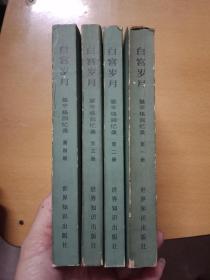 白宫岁月——基辛格回忆录(1—4册全)1、2、3、4 私藏85品如图