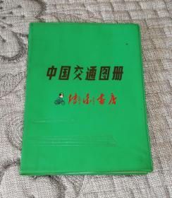 中国交通图册(塑套本、1983年2版)