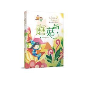 """""""满天星""""书系-蘑菇汤 郭姜燕  9787534673184 江苏少年儿童出版"""