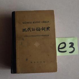 现代汉语词典---满25元包邮