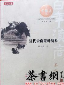 茶书网:《近代云南茶叶贸易》(百年滇商丛书)