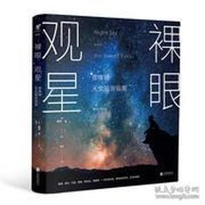 裸眼观星:零障碍天文观测指南