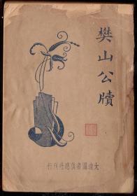 樊山公牍、樊山判牍续编(共二册)