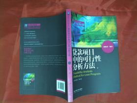 纳税人俱乐部丛书:贷款项目中的可行性分析方法