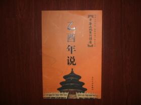 中国成语故事(第一册)