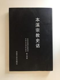 本溪宗教史话