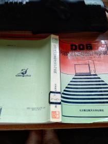 DOS内存驻留程序设计与实例