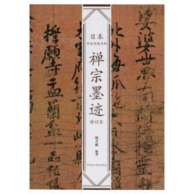 日本书法经典名帖系列:禅宗墨迹(修订本 )