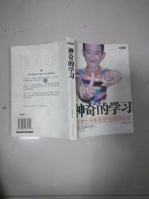 神奇的学习:10岁大学生张炘炀培养纪实
