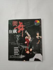 街舞狂飙/健身流行风(无光碟)