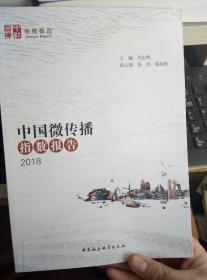中国微传播指数报告(2018)