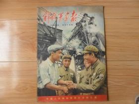 解放军画报(1955年9月总第54期)---五年计划图解