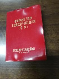 中共中央关于加快工业发展若干问题的决定(草案),安庆地区革委会工交印
