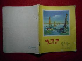 练习簿  24开 16页(连面)