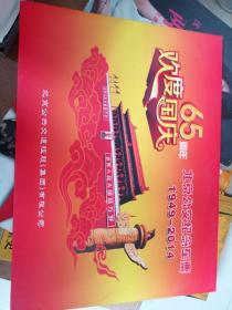 北京公交纪念车票 1949-2014 65年国庆纪念车票  箱十一