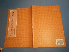 颜真卿行书习字帖(新编)16开98年一版一印