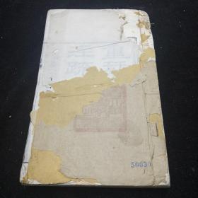 重刊宋本毛诗注疏附校刊记。(两册)嘉庆20年。
