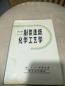 制浆造纸化学工艺学(第三版第二卷)