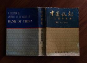 中国银行--行史资料汇编  上编(1912--1949)