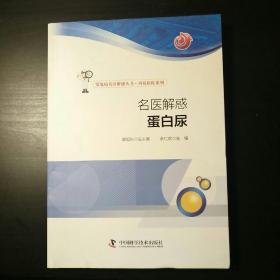 名医解惑 蛋白尿