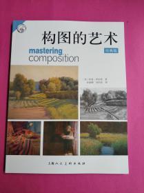 《构图的艺术》( 经典版) 西方经典美术技法译丛