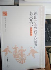凉山州非物质文化遗产名录丛书-第四辑