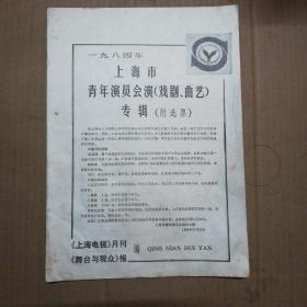一九八四年上海市青年会演(戏剧曲艺)专辑(附选票)