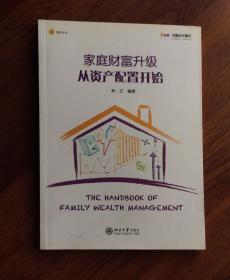 家庭财富升级——从资产配置开始