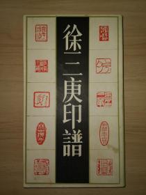 徐三庚印谱