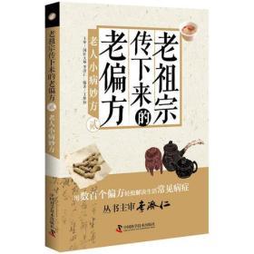 老人小病妙方/老祖宗传下来的老偏方(2)