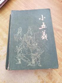 小五义(封面折痕)(书有自然黄斑)