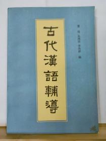 6126 古代汉语辅导(一版一印)(P2063)